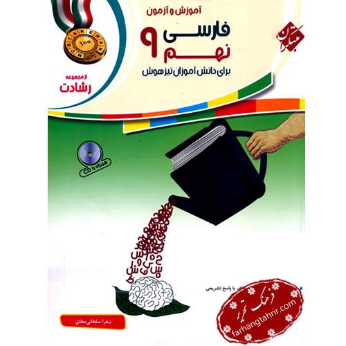 کتاب آموزش و آزمون فارسی فارسی نهم تیزهوشان ازمجموعه رشادت