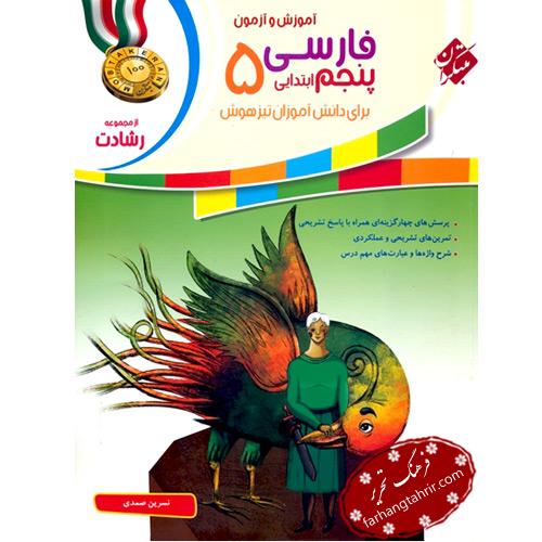 کتاب آموزش و آزمون فارسی پنجم تیزهوشان ازمجموعه رشادت