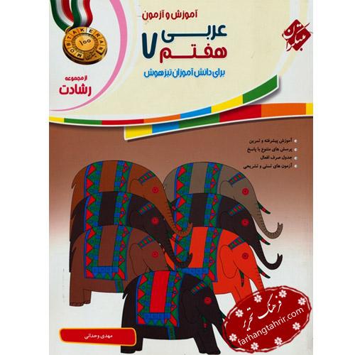 کتاب آموزش و آزمون عربی هفتم از مجموعه رشادت