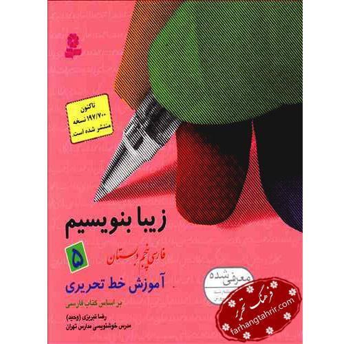 زیبا بنویسیم فارسی پنجم دبستان قدیانی