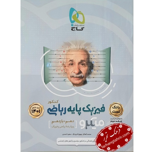 فیزیک پایه کنکور ریاضی جلد 1 میکرو گاج