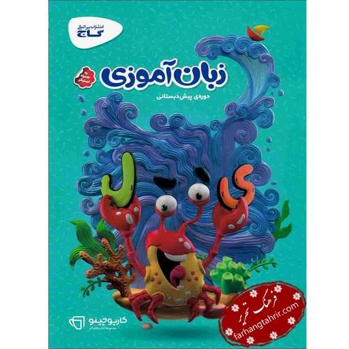 کتاب زبان آموزی پیش دبستانی سری کارپوچینو