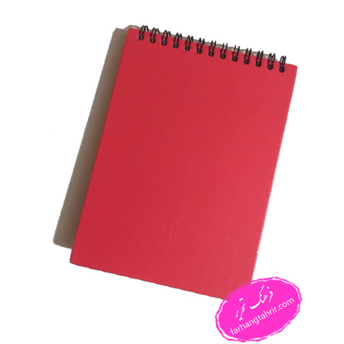 دفترچه یادداشت جلد قرمز