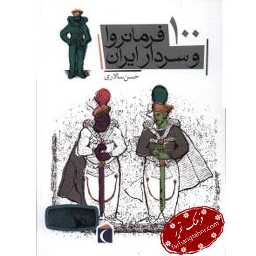 100 فرمان ورا و سردار ایران