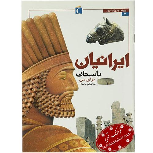 ایرانیان باستان برای من چه کار کرده اند