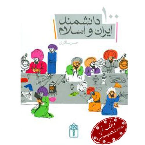 100 دانشمند ایران و اسلام