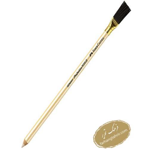 پاک کن مدادی فرچه دار فابرکاستل