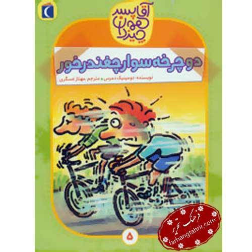 آقا پسر همه چیز دان دوچرخه سوار چغندر خور