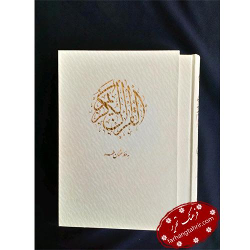 قرآن وزیری بدون قاب