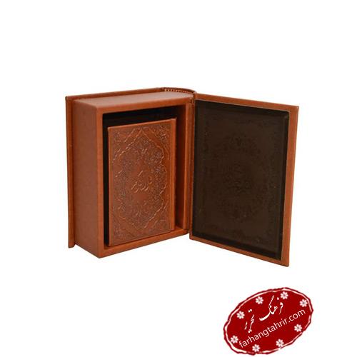 قرآن جیبی جعبه دار لیزی
