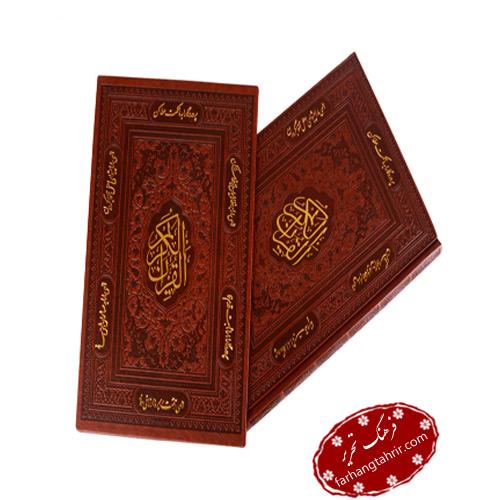 قرآن وزیری به همراه قاب چرم