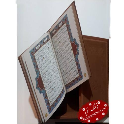 قرآن نفیس جعبه دار چرم