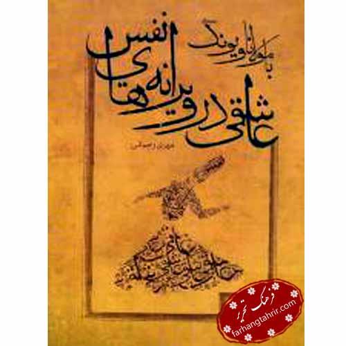 عاشقی در ویرانههای نفس با مولانا و یونگ