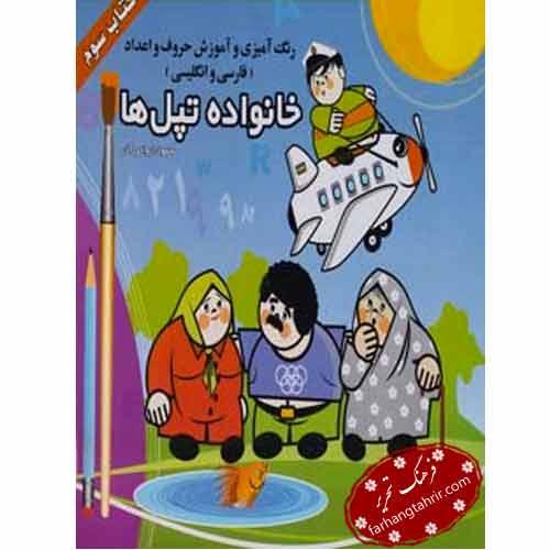 قصه های خانواده تپل ها 3 (رنگ آمیزی و آموزش حروف و اعداد)