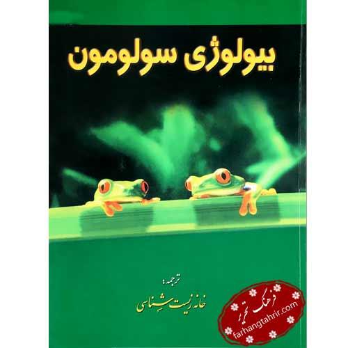 کتاب بیولوژی سولومون