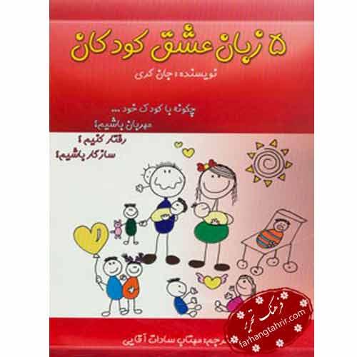 5 زبان عشق کودکان