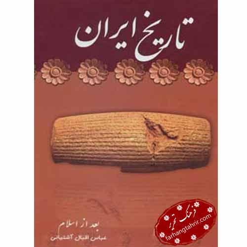 تاریخ ایران قبل و بعد از اسلام