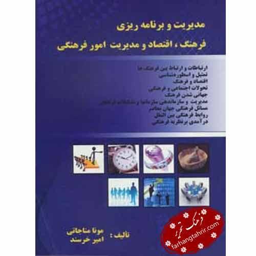 مدیریت و برنامه ریزی فرهنگ، اقتصاد و مدیریت امور فرهنگی