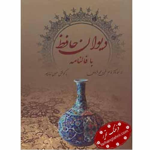 دیوان حافظ با فالنامه