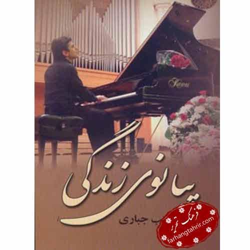 پیانو زندگی