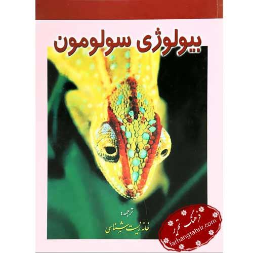 کتاب بیولوژی سولومون جلد پنجم