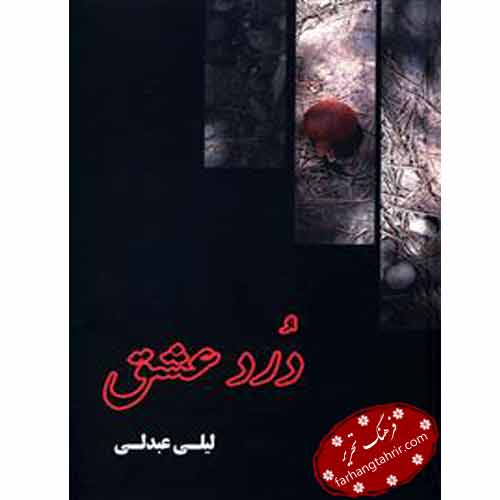 رمان درد عشق