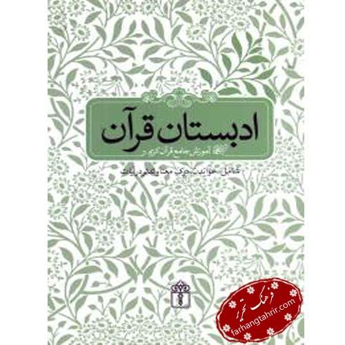 ادبستان قرآن