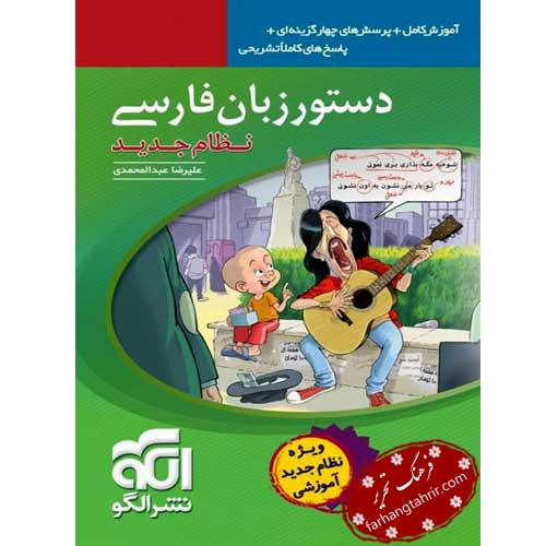 دستور زبان فارسی نظام جدید