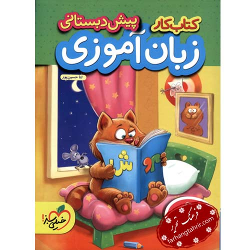 کتاب کار زبان اموزی پیش دبستانی