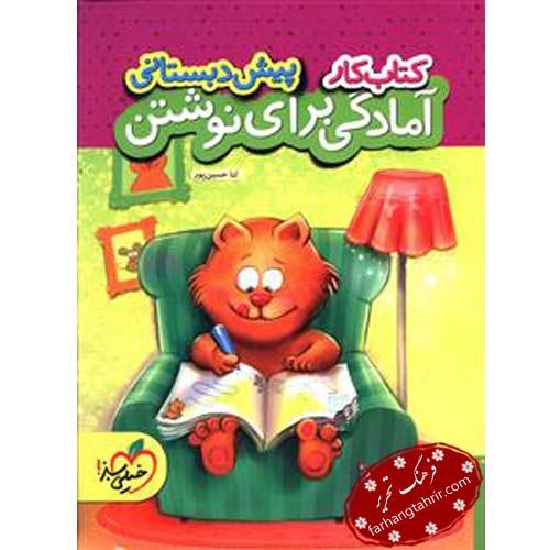 کتاب کار آمادگی برای نوشتن پیش دبستان