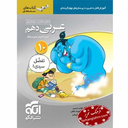 عربی دهم آموزش سه بعدی نشر الگو