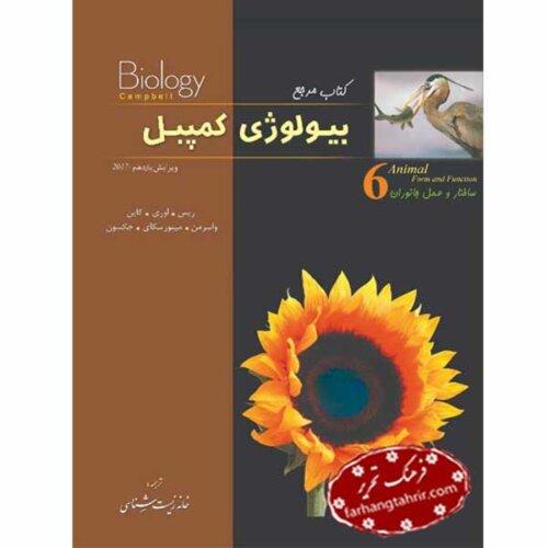 کتاب بیولوژی کمپبل جلد 6