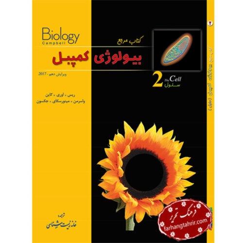 بیولوژی کمپبل جلد دوم