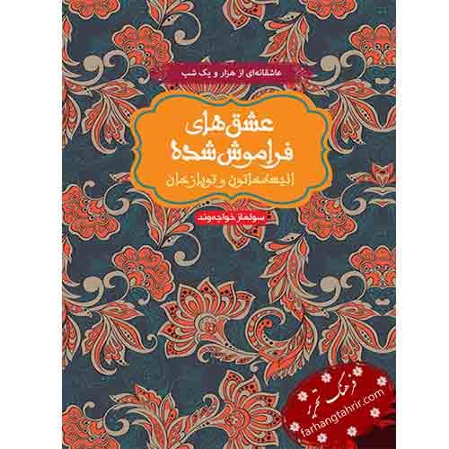 انیسه خاتون و توپاز خان از مجموعهی عشقهای فراموششده