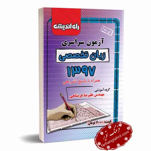 دفترچه کنکور زبان 97 به همراه پاسخنامه و کلید