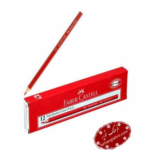 مداد قرمز فابرکاستل 12 عددی Faber