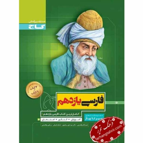 فارسی یازدهم سیر تا پیاز گاج
