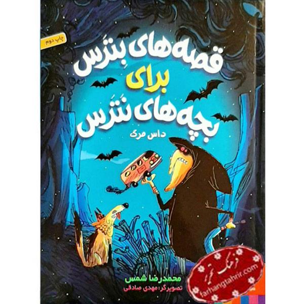 قصه های بترس 3 برای بچه های نترس