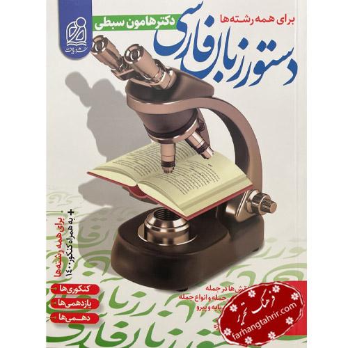 دستور زبان فارسی دکتر هامون سبطی دریافت