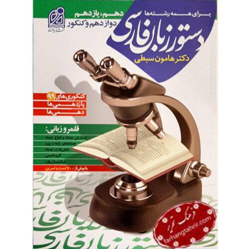 زبان فارسی دکتر هامون سبطی دریافت
