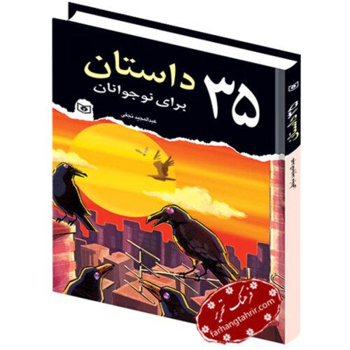 35 داستان برای نوجوانان