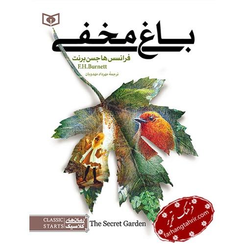 رمان کلاسیک نوجوان باغ مخفی