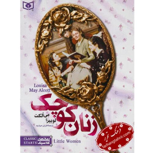 رمان کلاسیک نوجوان زنان کوچک