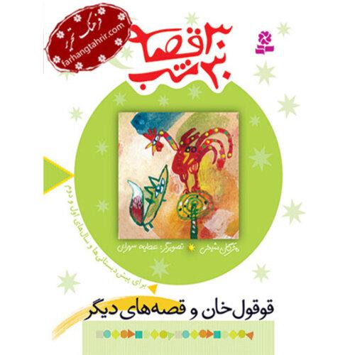 30 قصه 30 شب قوقول خان