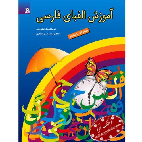 آموزش الفباى فارسى همراه با شعر