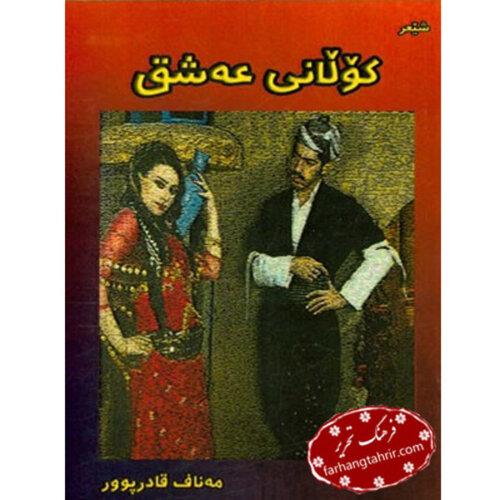 شعر كردی كولانی عه شق فرهنگ بوستان