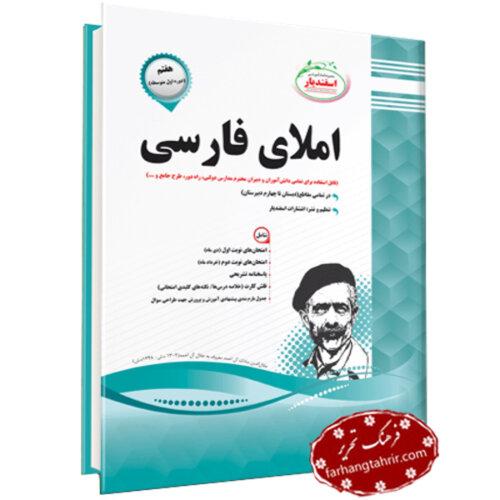 املاى فارسى هفتم دوره اول متوسطه اسفندیار