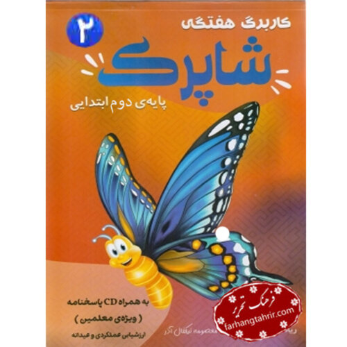 کاربرگ هفتگی دوم ابتدایی شاپرک انتشارات منتشران