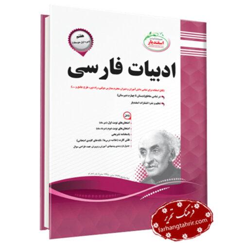 ادبيات فارسى هفتم دوره اول متوسطه اسفندیار