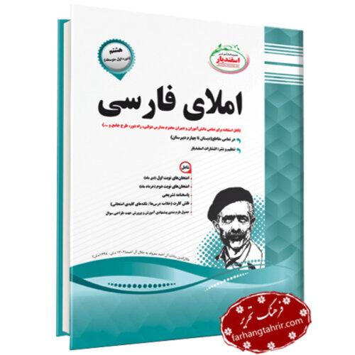 املاى فارسى هشتم دوره اول متوسطه اسفندیار